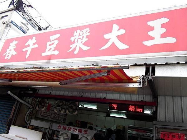 台東之旅 103_meitu_13.jpg