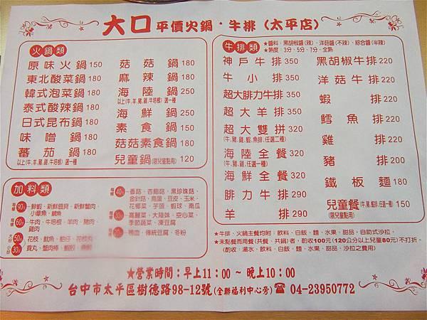 2012-2 058_meitu_27.jpg