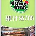 da juice 004_副本.jpg