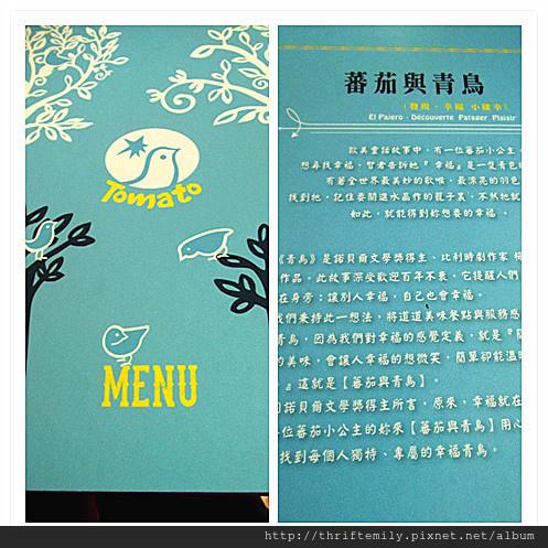 蕃茄與青鳥 menu.jpg