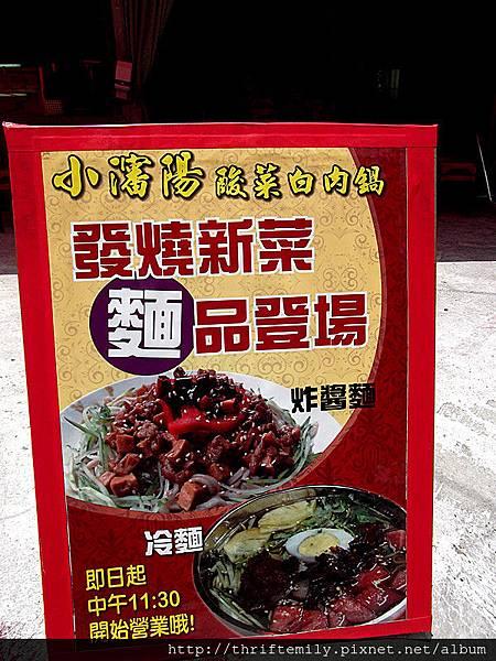 ice noodles 001_副本.jpg