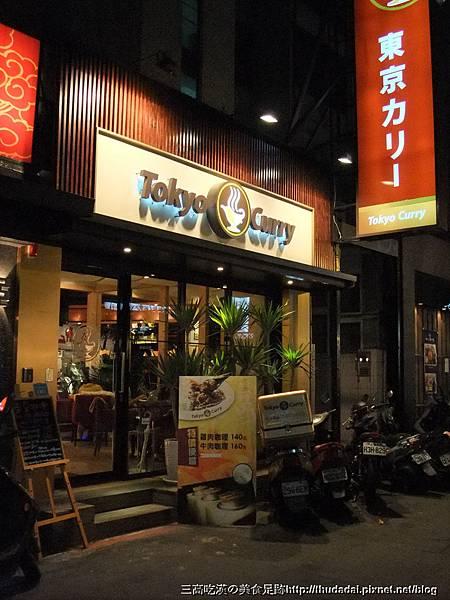 東京咖哩 015P03