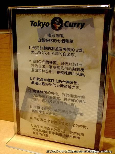 東京咖哩 012P02