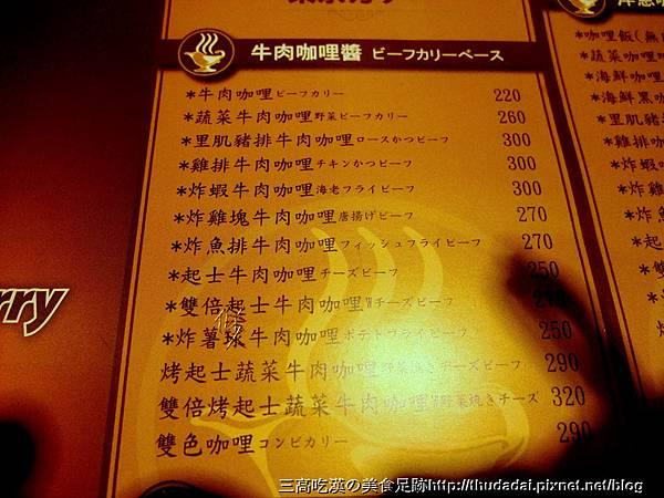 東京咖哩 002K02