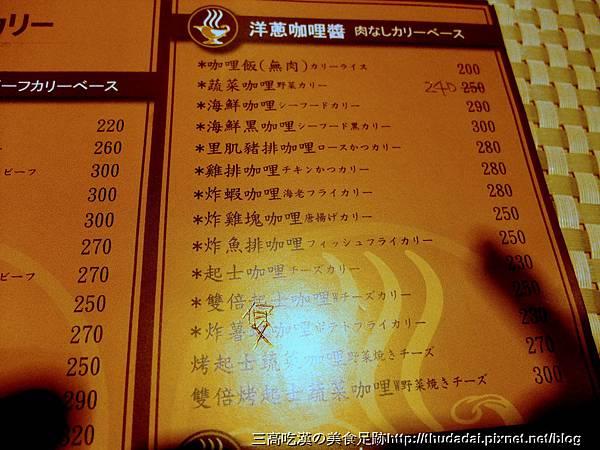 東京咖哩 003K03