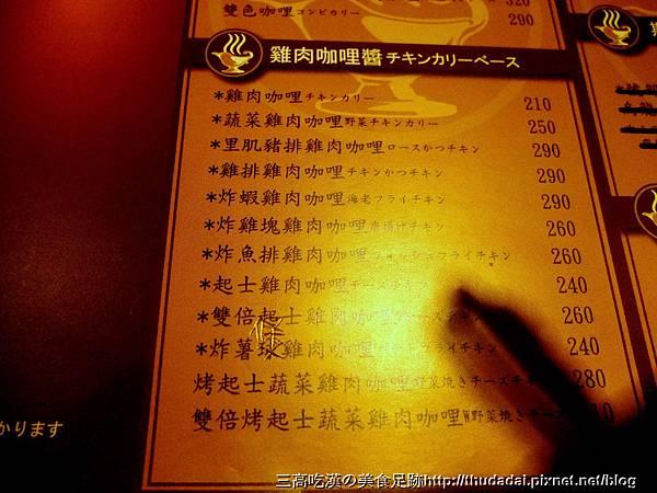東京咖哩 004K04