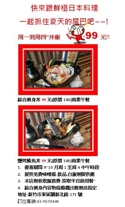 99元商業午餐.jpg