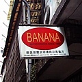 Banana書店(遺址)