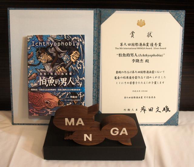 第9回國際漫畫賞優秀賞