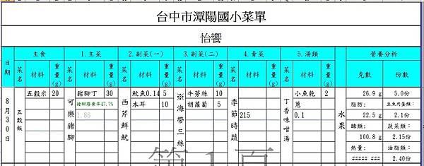 20160830怡響2.jpg