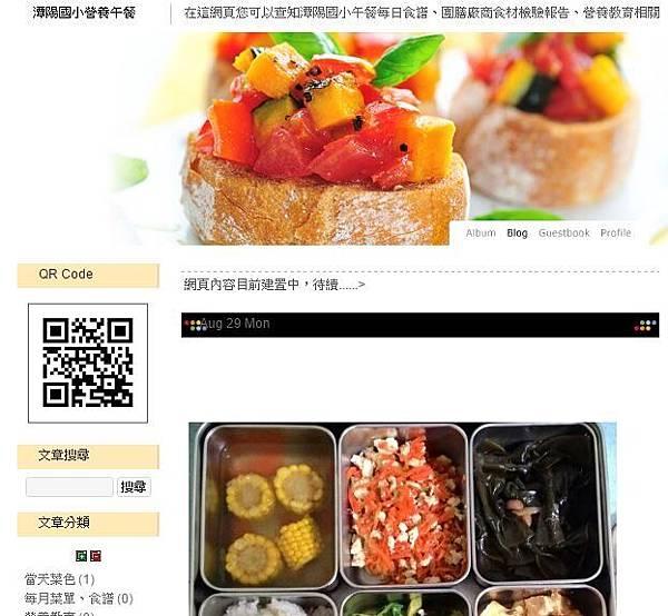 午餐網頁.JPG