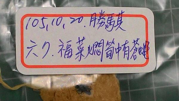 1051020(勝騏)福菜燜筍有蒼蠅2.jpg