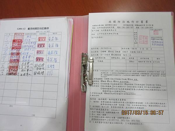 1060315大同公司訪查 (39).JPG