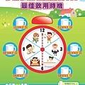 健康飲食教育宣導海報-2.jpg