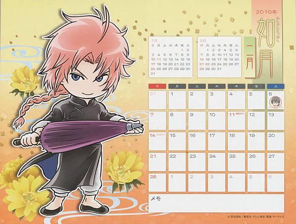 [2010銀魂Q版月曆] 二月