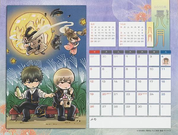 [2010銀魂Q版月曆] 九月