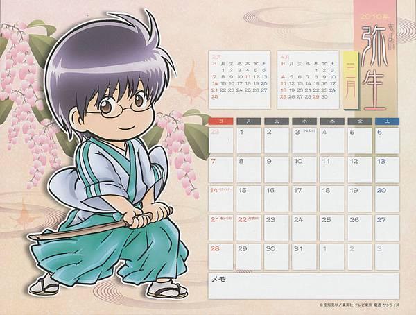 [2010銀魂Q版月曆] 三月