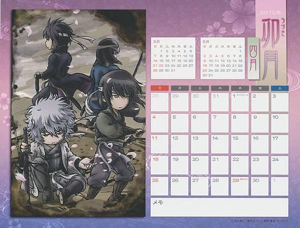 [2010銀魂Q版月曆] 四月