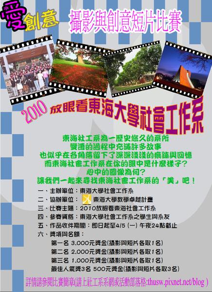 攝影比賽海報.JPG