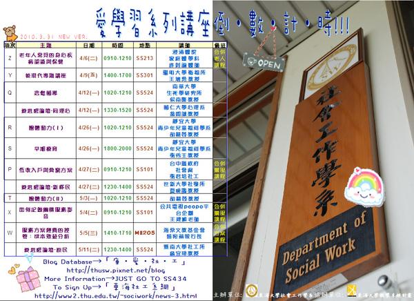 100331三愛活動海報改版.JPG