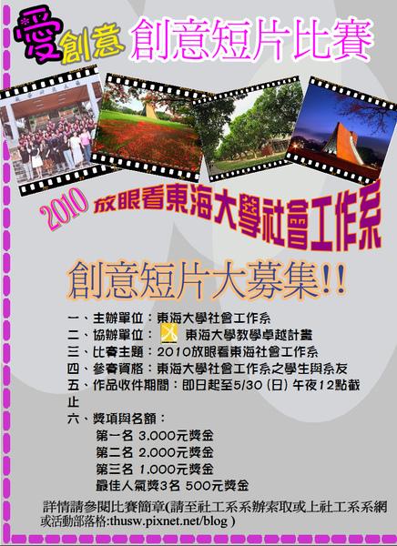 創意短片比賽海報.JPG
