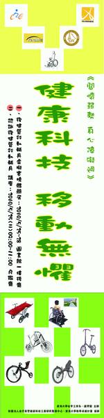 海報(20X80)拷貝.jpg