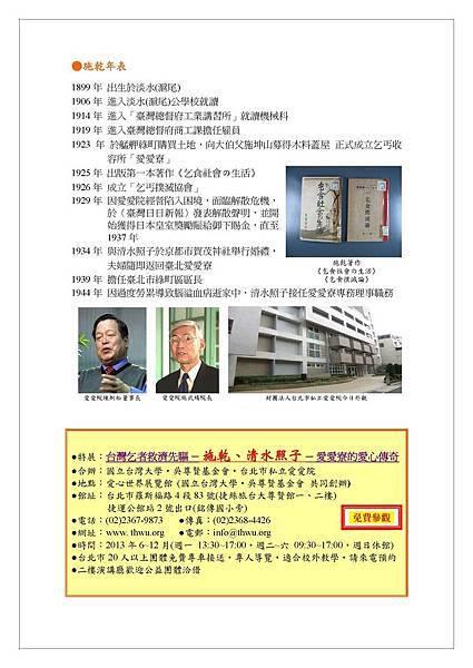 20130701愛心特展導覽(季刊用)a_頁面_5.jpg