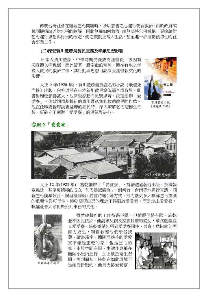 20130701愛心特展導覽(季刊用)a_頁面_2.jpg