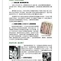 20130701愛心特展導覽(季刊用)a_頁面_3.jpg