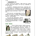 20130701愛心特展導覽(季刊用)a_頁面_4.jpg