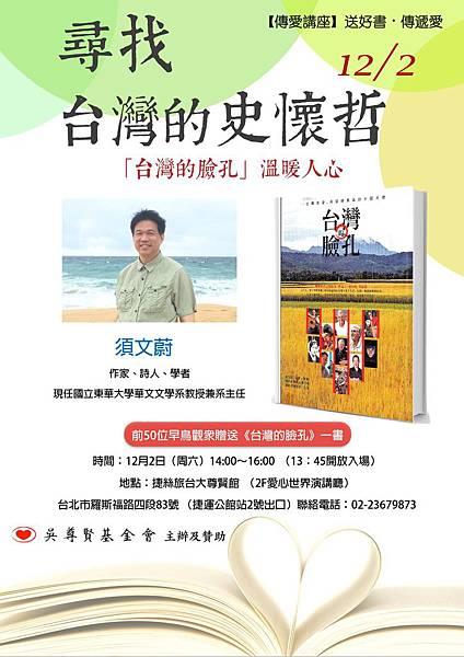 尋找台灣的史懷哲_須文蔚演講海報