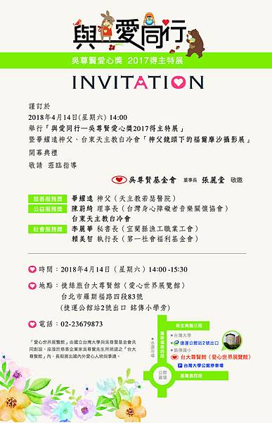 電子檔邀請卡_0316 (1)