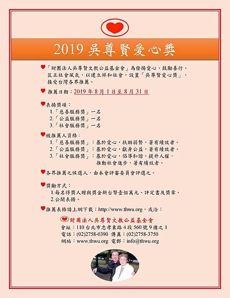 2019吳尊賢愛心獎徵件公告.jpg