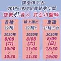 公視紀錄片許金川播出時間表.jpg