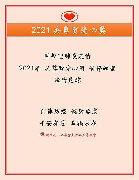 2021COVID-19-annF.jpg