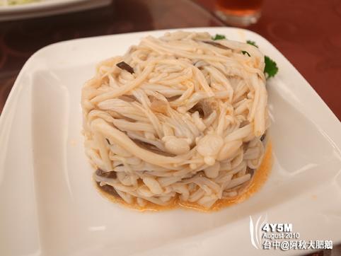 菇疏塔(涼菜)