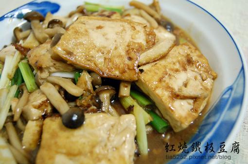 紅燒鐵板豆腐