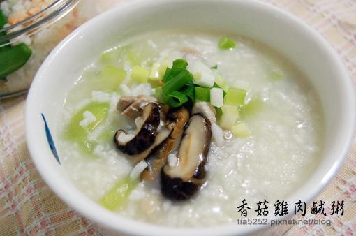 香菇雞肉鹹粥