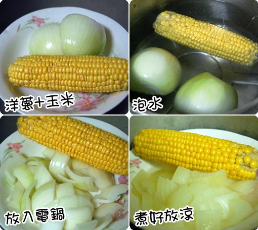 洋蔥+玉米.jpg