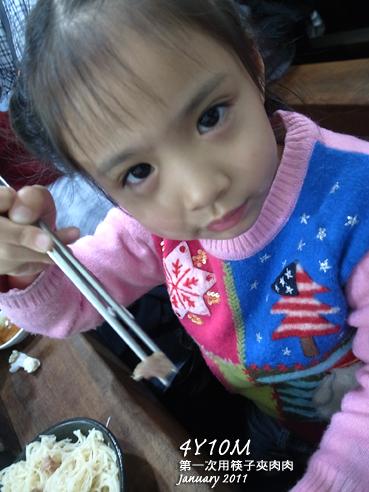 第一次用筷子夾肉肉