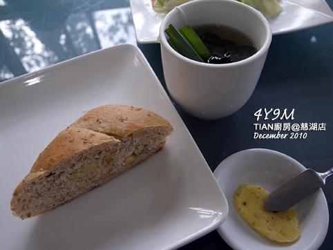暖胃健康茶+有機多穀物麵包