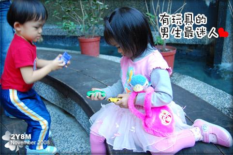 小思毅很喜歡玩人家的玩具