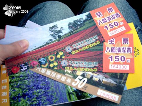 2008/01/02 大溪花海農場
