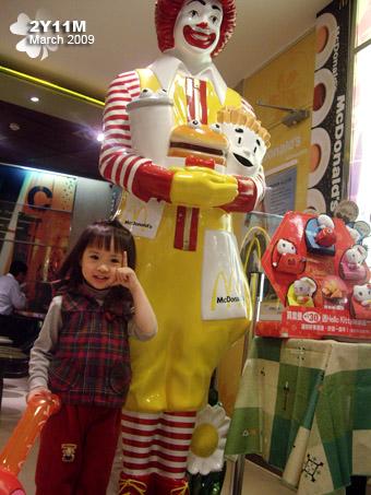 小思毅與麥當勞叔叔