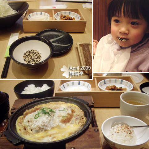 2009/04/04 勝福亭