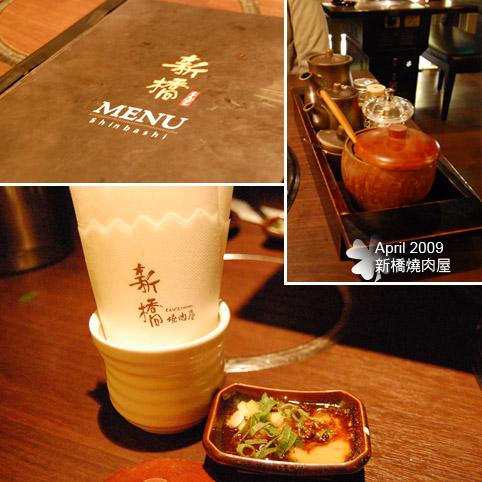 2009/04/04 新橋燒肉店