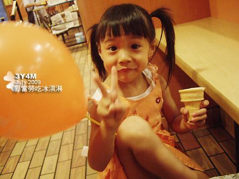 冰淇淋加YA