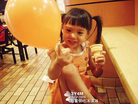 去麥當勞吃冰淇淋