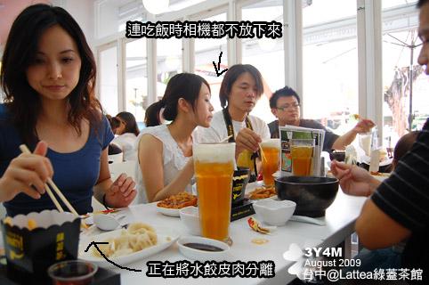 吃個水餃有那麼麻煩嗎?