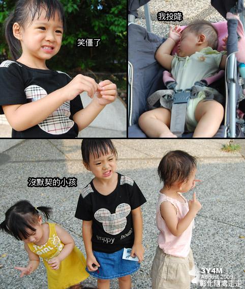 三個沒默契的小孩&涵涵第一次亮相